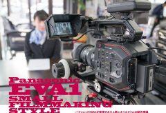【EVA1  SMALL FILMMAKING STYLE】地元のウェブCMからミュージックビデオ、演劇のトレーラーまで EVA1を使い倒し始めたプロダクション