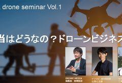 アマナビ、ドローンビジネスの今を解説するセミナー『amana drone seminar』を3月17日(土)開催