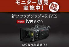 キヤノン、4K UHD 60P 記録対応フラッグシップモデルiVIS GX10のモニター販売を実施