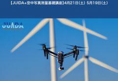 アマナビ、「JUIDA認定ライセンス取得講座」「JUIDA +空中写真測量基礎講座」の無料説明体験会を開催