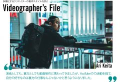 多様化する映像クリエイターの制作スタイルを訊く『Videographer's File』Ari Keita