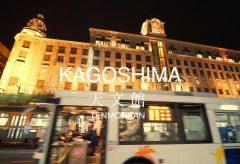 【Views】『鹿児島市〜夜の天文館〜』3分22秒〜島津公時代の欧州趣味の味わいを描く
