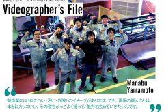 多様化する映像クリエイターの制作スタイルを訊く『Videographer's File』山本 学