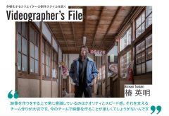多様化する映像クリエイターの制作スタイルを訊く『Videographer's File』椿 英明