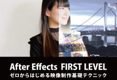 ボーンデジタル、書籍『After Effects FIRST LEVEL ゼロからはじめる映像制作基礎テクニック』を刊行