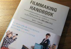 映像づくりの面白さに改めて気付かされた本〜フィルムメイキング・ハンドブック