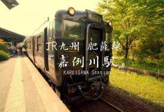 【Views】『嘉例川駅の1日』4分25秒~木造駅舎が懐かしいJR肥薩線嘉例川駅の1日を描く
