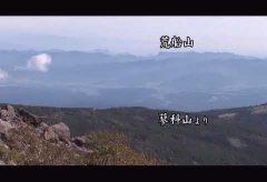 【Views】『山々からの荒船山』7分59秒~癒し系のBGMにのせて一時の山岳眺望散歩を楽しむ