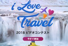 サイバーリンク、I Love Travel 2018 ビデオコンテストを開催 世界中のビデオ編集ユーザーを対象に旅行の思い出ビデオを募集!