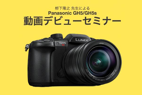 フジヤカメラ、パナソニックGH5 / GH5Sを使用した初心者向け動画セミナーを開催