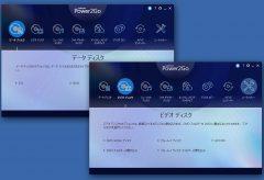 サイバーリンク、ディスク書き込み・ファイル変換ソフト「Power2Go 12 Platinum」を発売