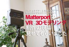 現地に行かずにロケハンもできる! MatterportでVR撮影&3Dモデリング制作の現場に潜入