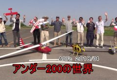 【Views】『アンダー200の世界』7分48秒~重量200g以下のラジコン飛行機を制作し飛ばす男たちの物語