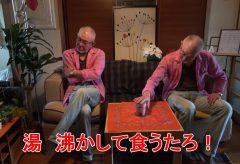 【Views】『ドンデンねんねん』3分26秒~自分そっくりのクローン人間?の二人が織りなすナンセンス・ショート・ストーリー