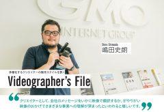 多様化する映像クリエイターの制作スタイルを訊く『Videographer's File』嶋田史朗