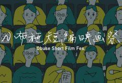 来年3月9日、10日開催の小布施短編映画祭 そのプレイベントが8月、9月に開催決定