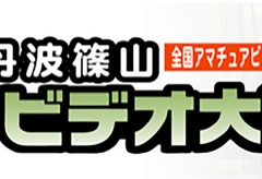 全国アマチュアビデオコンテスト第30回丹波篠山ビデオ大賞の作品募集 作品テーマは「生きる」