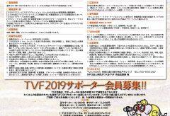 """誰もが参加できる""""市民による市民のための映画祭""""「東京ビデオフェスティバル2019」作品募集中"""