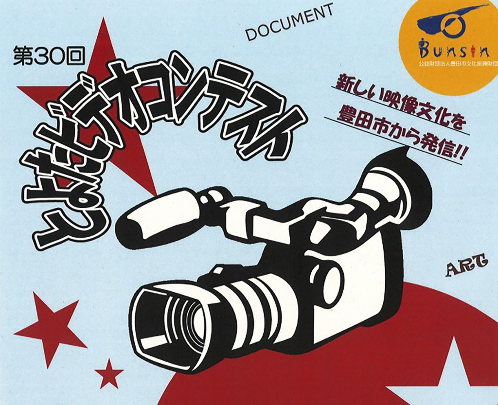 「第30回とよたビデオコンテスト」11月4日(日)まで作品募集中! 参加資格は「どなたでも」