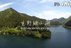 【Views】『ドローン 空撮 生野銀山湖』2分45秒~ドローンをまるで作品進行のナビゲーターのように仕立てた兵庫県生野銀山湖探訪作品
