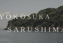 【Views】『YOKOSUKA SARUSHIMA』3分31秒~自然が蝕んでいった姿をカメラはゆっくりと移動しながら進んでいく