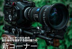 ソロプレイヤーのための撮影機材を探求する田村雄介の[新コーナー]第1回レンズサポート①