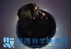 第9回国際科学映像祭 に向け「RICOH THETA」を使用したワークショップ 「ドーム映像制作・演出ワークショップ~RICOH THETAを使った撮影・カメラワーク演習」を9月1日に開催