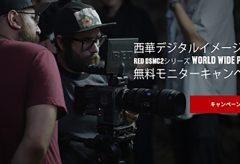 西華デジタルイメージ、RED新型カメラDSMC2シリーズが体験できる「RED Digital Cinema 一週間モニターキャンペーン」を開始