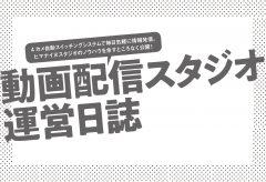 動画配信スタジオ 運営日誌 第2回ヒマナイヌスタジオのスイッチャーとレンズ