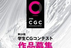 第24回『学生CGコンテスト』作品募集開始 10月10日(水)19時まで