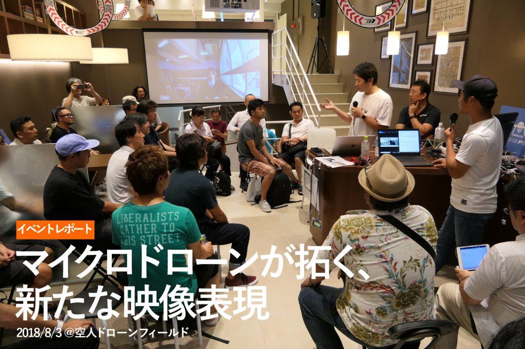 【イベントレポート】第一人者によるトークセッション「マイクロドローンが拓く、新たな映像表現」