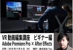 株式会社Too、VR動画の編集の基本を学ぶ「VR動画編集講座 ビギナー編 Adobe Premiere Pro × After Effects」を9月6日に開催