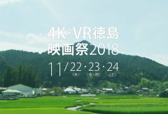「4K・VR 徳島映画祭 2018」11月22日から24日開催決定 作品募集中!