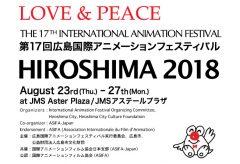 第17回 広島国際アニメーションフェスティバルが開催 8月23日(木)から27日(月)まで