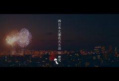 【Views】『西日本大濠花火大会の歴史』2分53秒~平成最後のこの夏の花火とともに願いを伝えていく