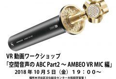 VR未来塾 、VR動画ワークショップ「空間音声のABC Part2~AMBEO VR MIC編」を10月5日に開催