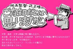 映画監督・武 正晴の「ご存知だとは思いますが」 第58回『シャイニング』