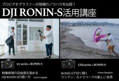 【イベント情報】プロビデオグラファーが現場のノウハウを伝授! DJI RONIN-S活用講座