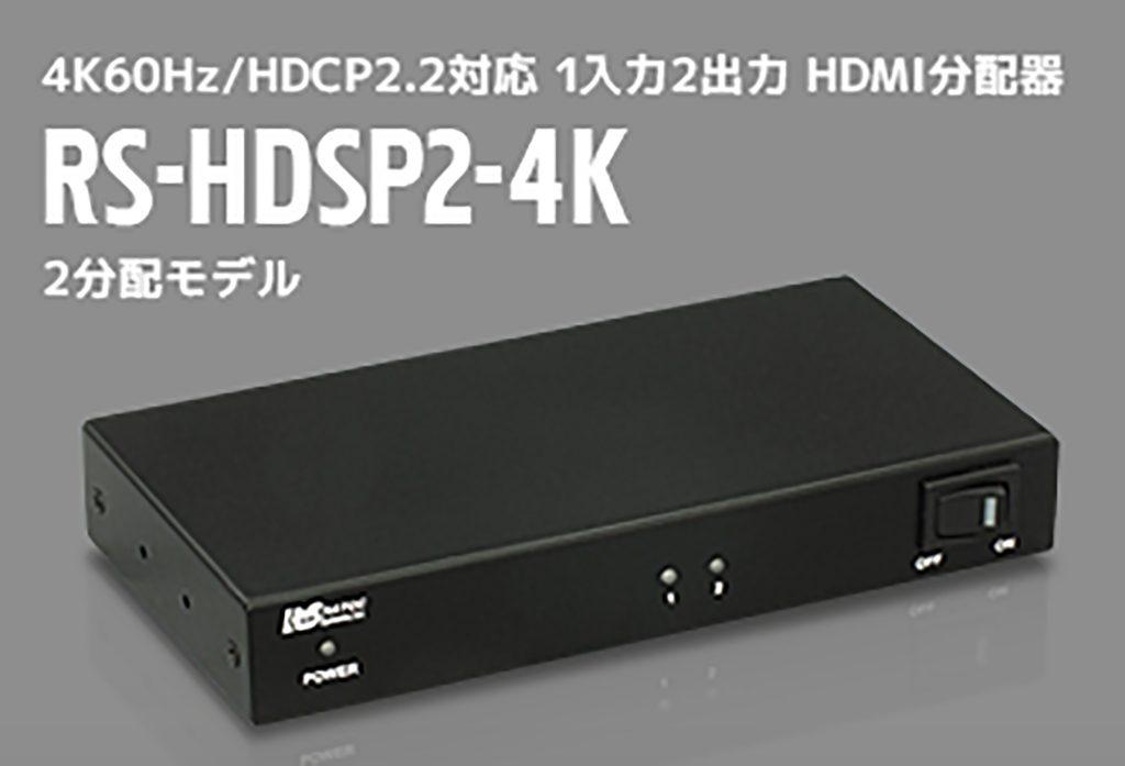 ラトックシステム、3つのモードを搭載し、4K60Hz, HDCP2.2, HDR10に対応したHDMI分配器「RS-HDSP2-4K」「RS-HDSP4-4K」を発売