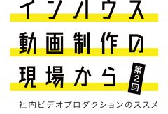 インハウス動画制作の現場から〜社内ビデオプロダクションのススメ〜 第2回株式会社メルカリ