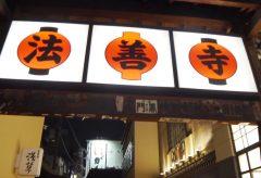【Views】『大阪 難波 道頓堀 Gimbal Walk』3分~寺社が醸し出すレトロ感と近未来が融合するディープな街がテンポよく目の前を通り過ぎていく