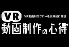 VR動画制作の心得 vol.5 Arashi VisionのCEO・JKと Insta360 Pro 2の実機を体験!