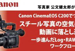 【フジヤエービック・セミナー】写真家 公文健太郎のEOS C200活用セミナー~ 写真の「空気感」を動画で表現する方法 ~
