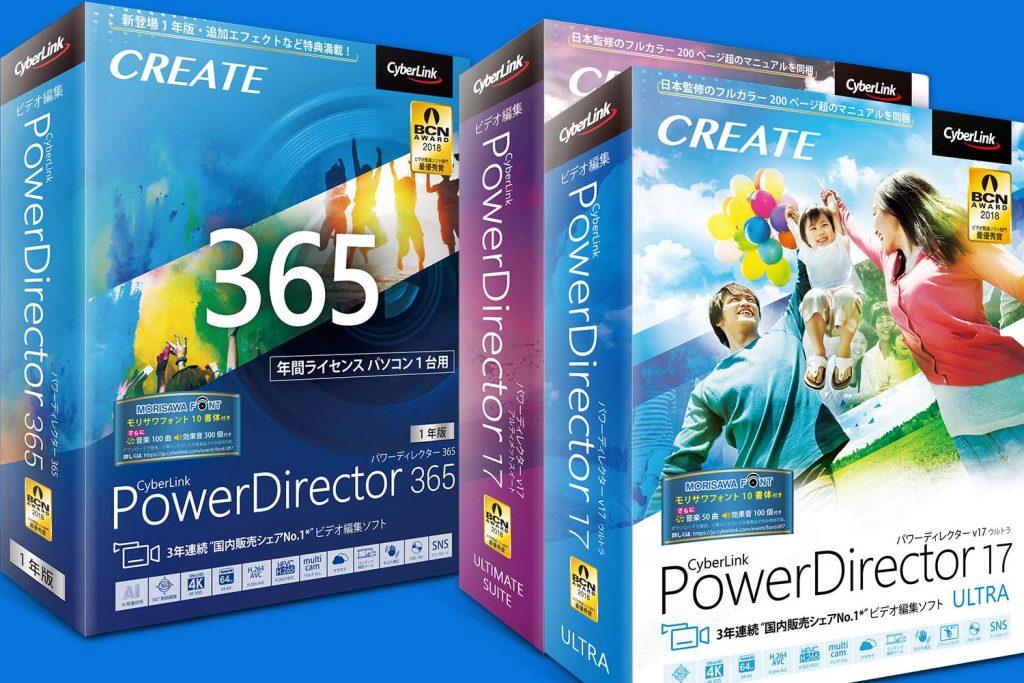 サイバーリンク、ビデオ編集ソフトの最新版「PowerDirector 17」を発売。パッケージ版にも「365」版を追加