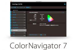 EIZO、モニターの色表示を調整・管理する専用ソフトウェア ColorNavigator をバージョンアップ