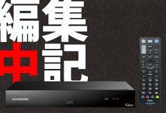 4K放送を視聴できるアイ・オー・データ機器の4Kチューナーボックス、REC-ON「HVT-4KBC」を見てきました