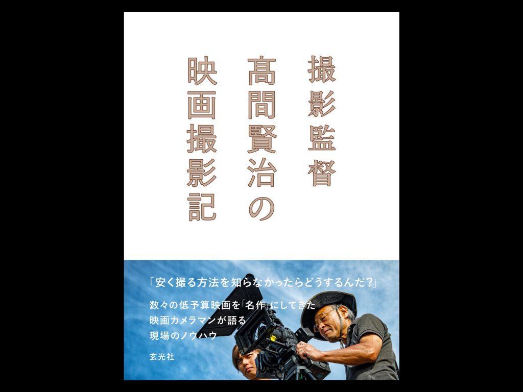 新刊書籍「撮影監督 髙間賢治の映画撮影記」予約受付中です!