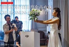 【イベントレポート】DJI RONIN-S活用講座「映像表現の自由度を高めるDJI RONIN-Sの使い方」次石悠一