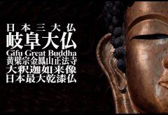 【Views】『岐阜大仏』3分13秒~日本三大大仏の一つ岐阜大仏を歴史絵巻感満載を交えて描く