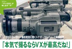 "SONY「VX1000」が映し出す""今"" プロスケーター・森田貴宏に聞く スケボーカルチャーと映像世界 「本気で撮るならVXが最高だね!」"